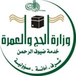 Ministry of Hajj & Umrah, Saudi Arabia