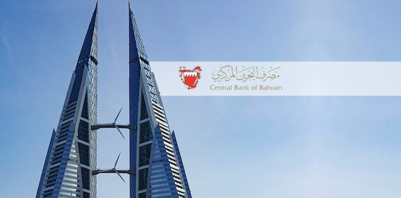Bahrain's Central Bank Analyses Banks' Readiness for Open Banking